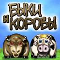 """Увлекательная логическая игра под Android """"Быки и коровы"""""""