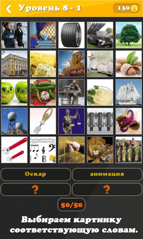 3 Слова: поиск слов по 1 фото на андроид скачать бесплатно   3 Слова: поиск слов по 1 фото скачать для android телефона, планшета