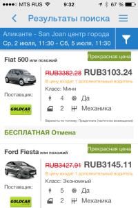 Бронирование авто Rentalcars
