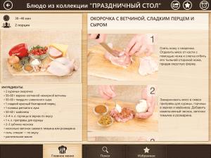 приложение для iPhone/iPad «Готовят все! 1000+ вкусных рецептов с фото каждого шага