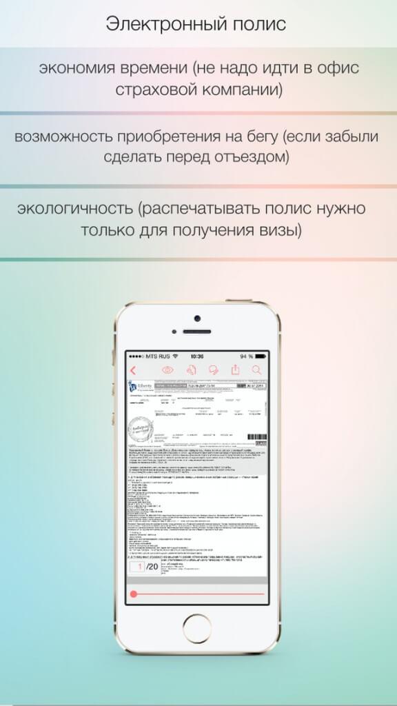 Tourix страховка онлайн