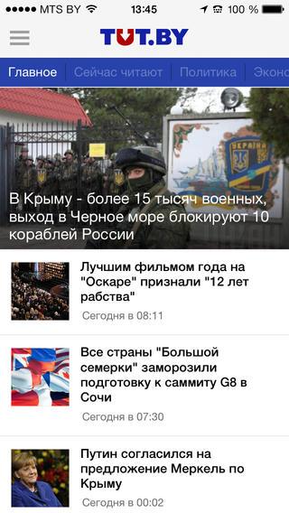 Новости TUT.BY