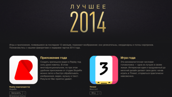 2014-12-09-19-49-11-iTunes_nowm-553x312