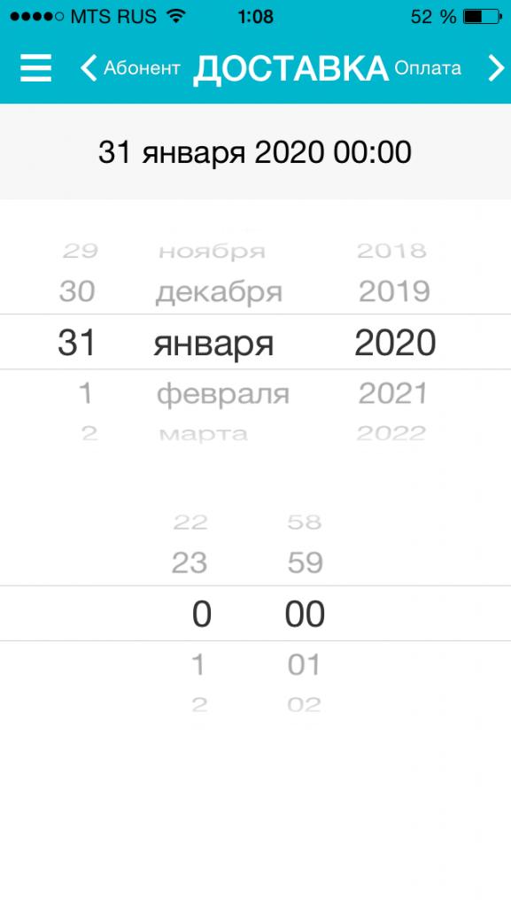 мобильного приложения ЗВОНОК В БУДУЩЕЕ - EPI PHONE