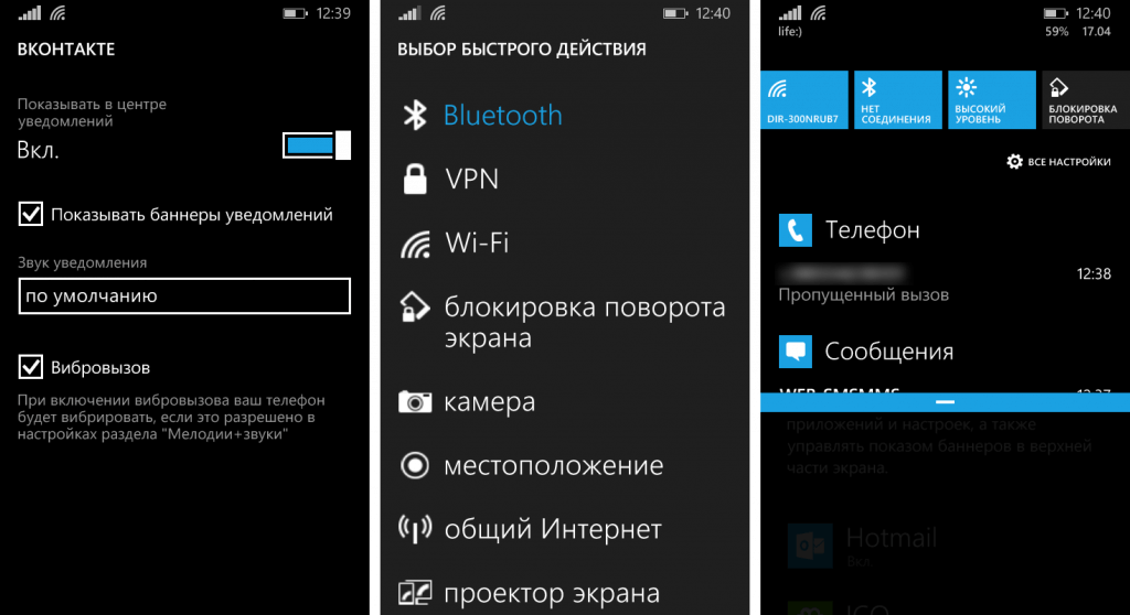 Windows-Phone-8.1-TSentr-uvedomlenij-2
