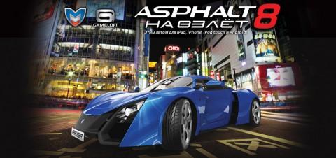 1374610948-marussia_asphalt_1