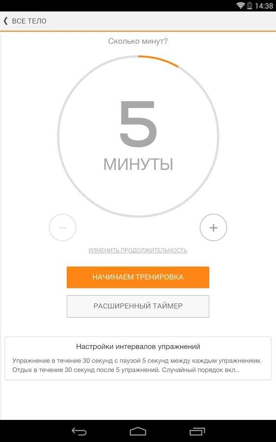 Sworkit-Pro-Lichnyj-Trener-scr-22677