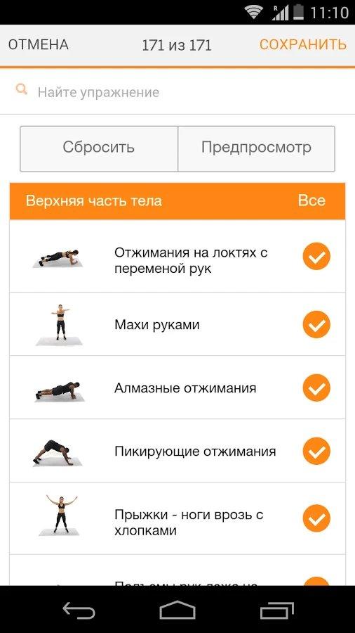 Sworkit-Pro-Lichnyj-Trener-scr-75025