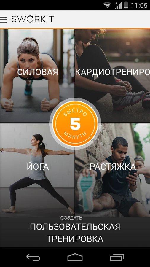 Sworkit-Pro-Lichnyj-Trener-scr-92110