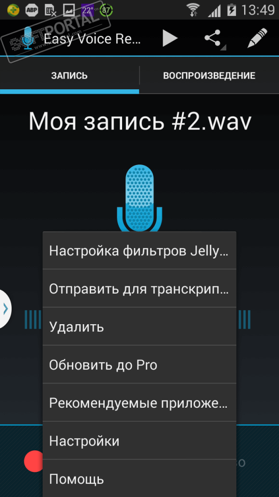 easy-voice-recorder-big-3