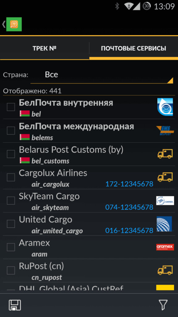TrackChecker-Mobile-pic2-630x1120