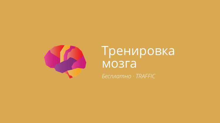 Trenirovka-mozga.@750