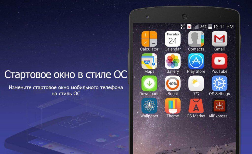 Новенькие лаунчеры в стиле iOS | apps4you ru