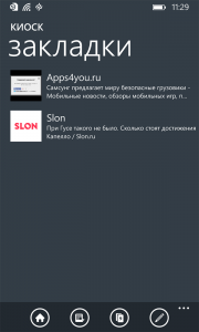 apps4you.ru_newwsstand_12_600е1000