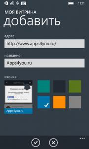 apps4you.ru_newwsstand_6_600е1000