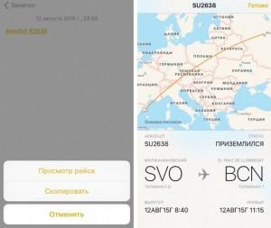 Flight_status_iOS_OS_X_2.jpg