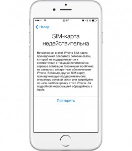 activate-iPhone-2кнццнукцукн