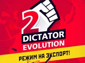 Dictator-5