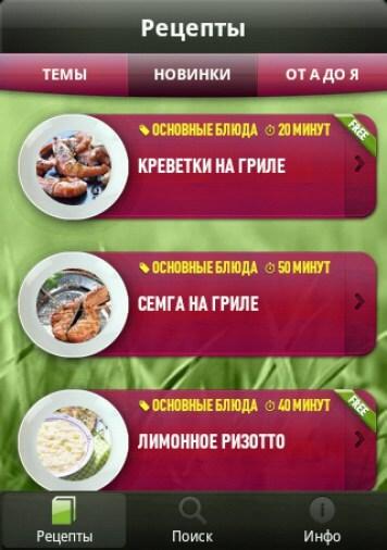 Retsepty-YUlii-Vy-sotskoj