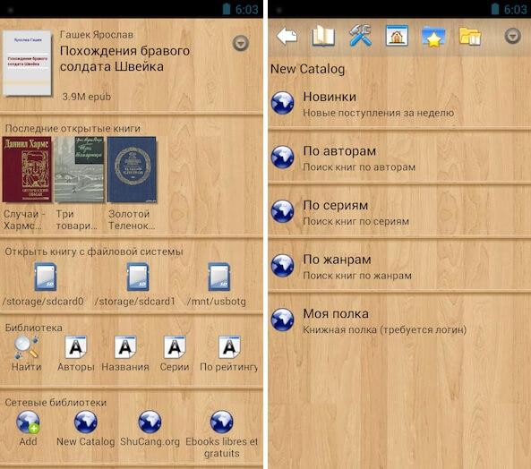 лучшее приложение для чтения книг на андроид