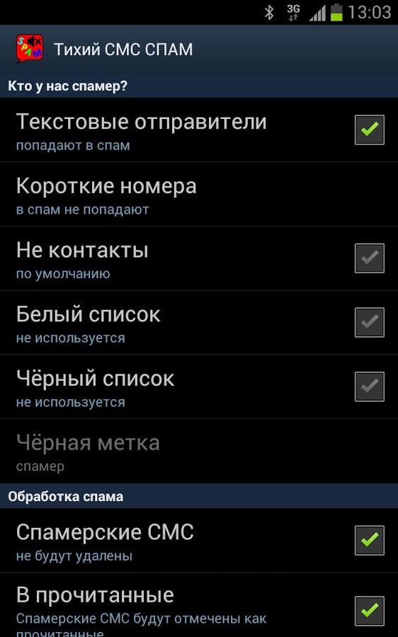 Как на смартфоне сделать чёрный список