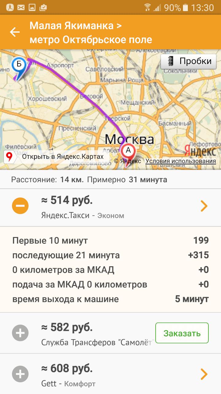 скрин2 таксовик