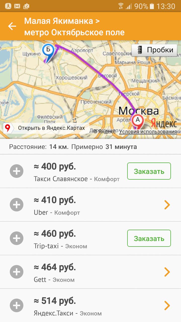 срин 3 таксовик