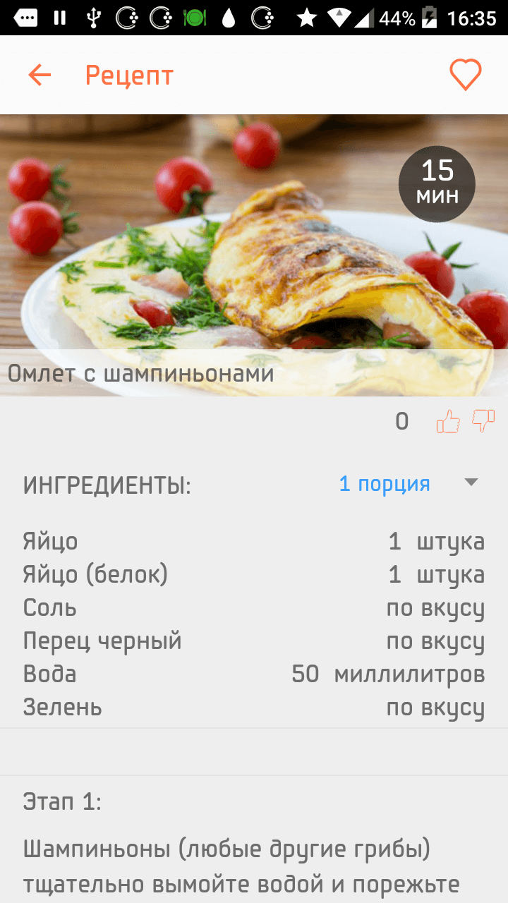 screenshot_recipe