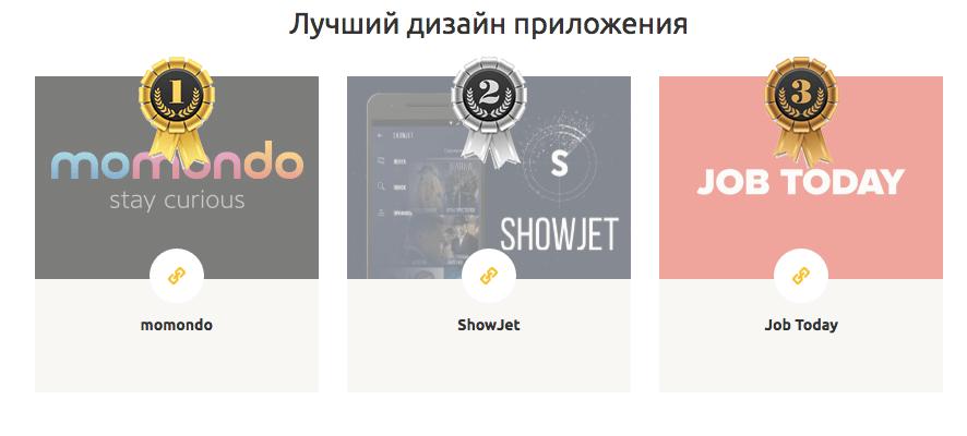 Лучший дизайн приложения