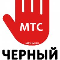 Услуга-черный-список-МТС
