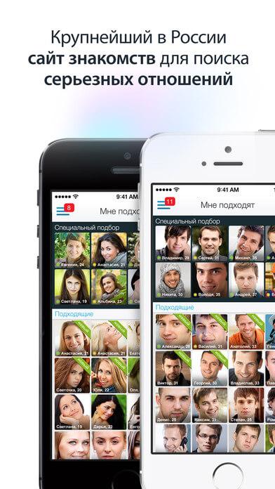 приложение для знакомства и общения на телефон