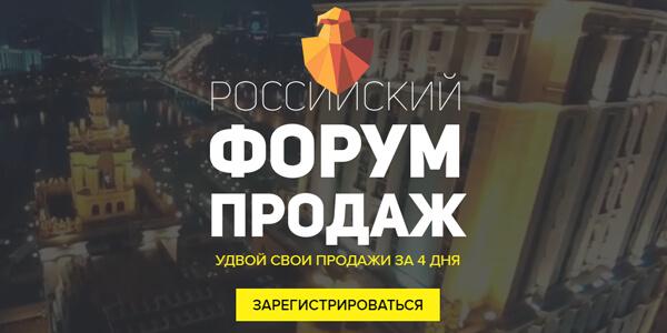 Российского Форума Продаж 2017