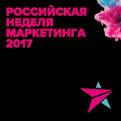 Российской Недели Маркетинга 2017