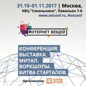iot конференция 2017