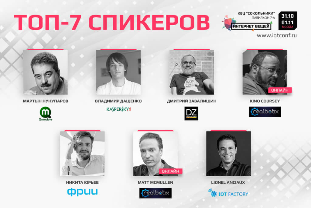 IoT conference Moscow 2017
