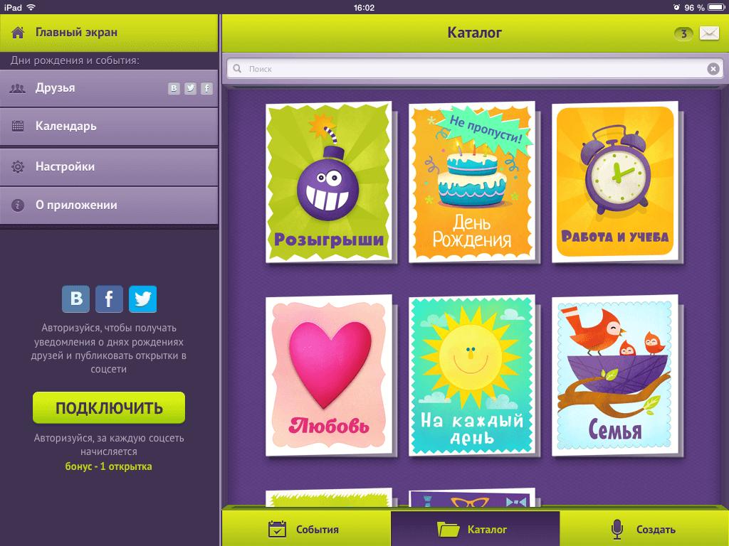 Приложение с открытками вконтакте, смайлики приколы игры