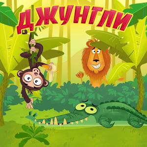 Следы животных. Игра для детей. APKs | Android …