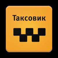 Приложение Таксовик поможет заказать самое выгодное по стоимости такси