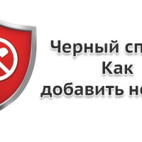 Kak-na-Androide-dobavit-nomer-v-chernyj-spisok-000