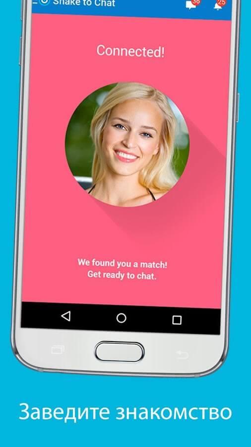 приложение знакомств мобильное