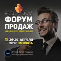 Rus_forum_prodazh_500х500